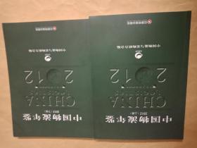 中国物流年鉴2012