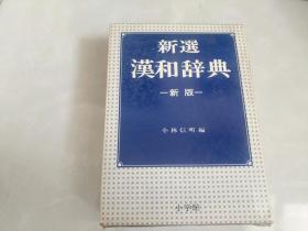 新选汉和辞典(新版)