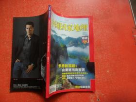 中国国家地理 2009.5总第583期(附地图)