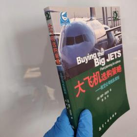 大飞机选购策略:航空公司机队规划(包快递)