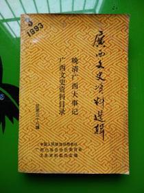 广西文史资料选辑 总第38辑 晚清广西大事记 广西文史资料目录 1993.3