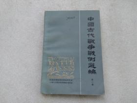 中国古代战争战.例选编 (第一册)