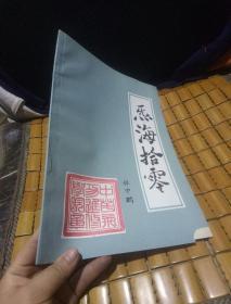 炁海拾零(16开)林中鹏签名本 自然旧品佳