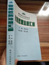 教育政策法规汇编:湖南依法治教指南