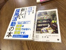 日文原版 社长 人事 総务のための新しい采用活动の本