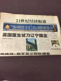 21世纪经济报道2001.1.15  1版--32版