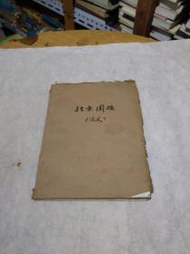 北京周报 法文版 1971年 32-52 合订本