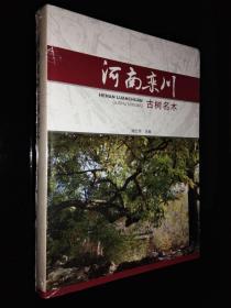 河南栾川古树名木(精装)