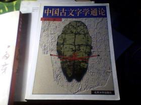 中国古文字学通论