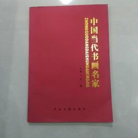 中国当代书画名家~八开大画册。