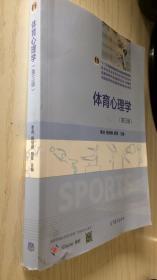 体育心理学(第3版)第三版 季浏