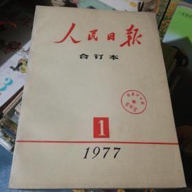 人民日报合订本1977年。