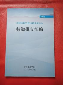 中国水利学会2016学术年会 特邀报告汇编