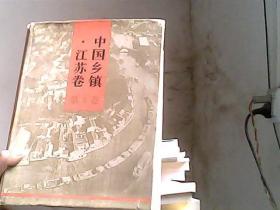 中国乡镇.江苏卷 第3卷