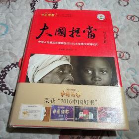 大国担当-中国人民解放军援塞医疗队抗击埃博拉疫情纪实