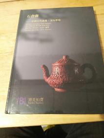 2019博美拍卖 中国古代漆器 文玩专场
