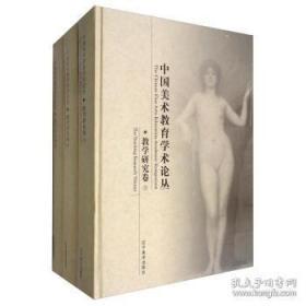 教学研究卷-中国美术教育学术论丛-(全16卷)