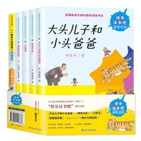 """二年级下册""""快乐读书吧""""(套装全5册)"""