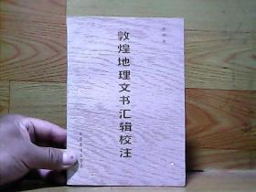 敦煌地理文书汇辑校注(作者签赠本)