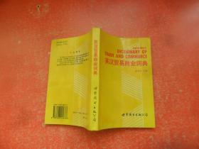 英汉贸易商业词典