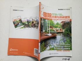 完美庭院的自然密码:庭院水景与休闲建筑