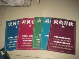 炎黄春秋【2011年2.9.8.10.12   五本合售】  BD  7650