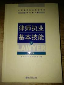 律师执业基本技能(第三版上)
