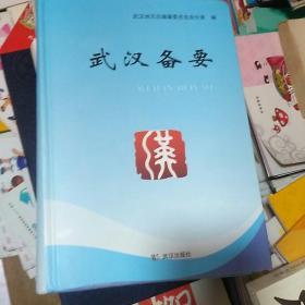 武汉备要 -- 【2016年一部客观反映武汉市基本面貌、发展变化的历史和现状的百科资料工具书】