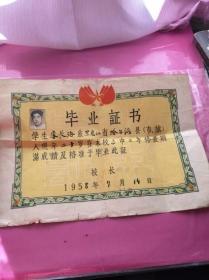 毕业证书》1张,哈尔滨市高中毕业证书 后面有成绩表格