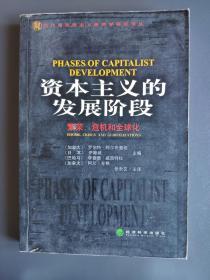 资本主义的发展阶段