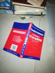 6sigma品质管理-现代品质管理丛书