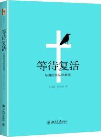 【正道书局】 等待复活:早期欧洲墓葬概观