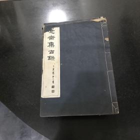 愙斋集古录 民国版线装本涵芬楼影印 1-13册合售品相不好详情见描述