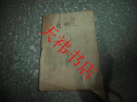 老武侠小说 传灯人(三) (书籍包有保护纸,书侧面有字迹)