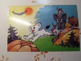 儿童喜爱的电视连续剧明信片(机智勇敢的雷欧,带领众伙伴,与大自然作斗争)