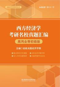 西方经济学考研名校真题汇编(高鸿业等初级版)