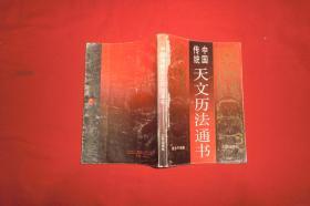中国传统天文历法通书  //  【购满100元免运费】