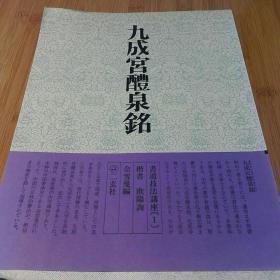 九成宫醴泉铭 书道技法讲座楷书 二玄社出版 昭和四十三年第一刷