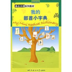 我的部首小字典——易达汉语系列教材