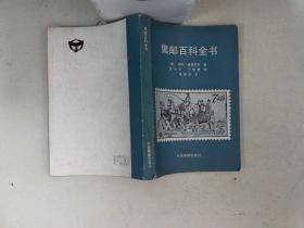 集邮百科全书