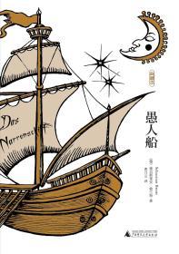 德国中世纪叙事诗作品集:愚人船   (精装典藏本)