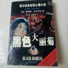 黑色大丽菊:西方经典犯罪心理小说