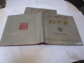 鞍山一中建校70周年纪念册(1923-1993)12开精装
