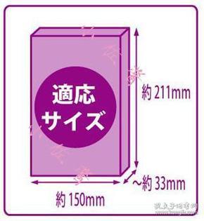 【現貨】【211*150*33 厚款】日本原裝漫畫書套散裝日版透明塑料包書皮1張日漫專用防水防刮