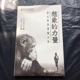 想象的力量--透过黑猩猩看人类
