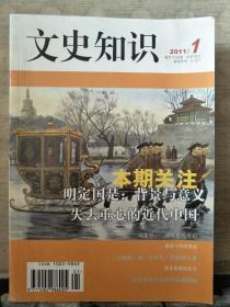 文史知识(2011年1月刊)总第355期