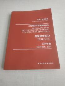 工程建设标准强制性条文:房屋建筑部分(2009年版)