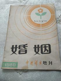 婚姻中国妇女增刊1980年