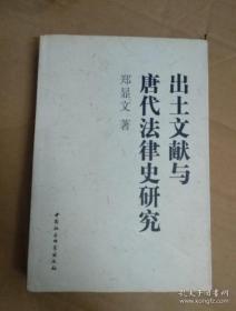 【正版】出土文献与唐代法律史研究