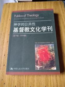 神学的公共性——基督教文化学刊(第11辑 2004年春)